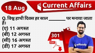 5:00 AM - Current Affairs Questions 18 August 2019 | UPSC, SSC, RBI, SBI, IBPS, Railway, NVS, Police