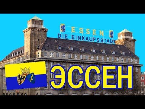Эссен, Германия. Путешествие на Новый Год к другу