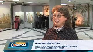 Выставка хантыйского быта