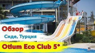 Отдых в Турции. Otium Eco Club Side 5* Всё включено  Обзор