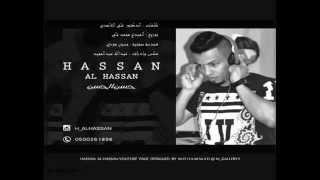 تحميل و مشاهدة الفنان حسن الحسن (نفس المكان) MP3
