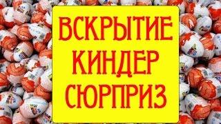 ВСКРЫТИЕ КИНДЕР СЮРПРИЗ
