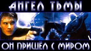 АНГЕЛ ТЬМЫ (крутой фантастический боевик) 1990 год (Дольф Лундгрен)