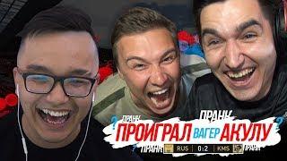 ПРАНК НАД ДРУГОМ feat НЕЧАЙ - КЕФИР VS АКУЛ | ВАГЕР МАТЧ