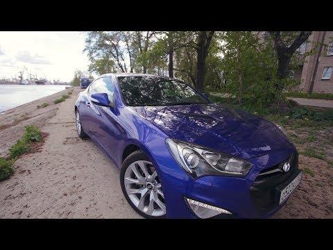 Hyundai Genesis Coupe. Когда название не отражает сути