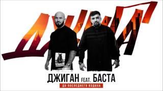 Джиган feat. Баста - До последнего вздоха (Премьера песни)