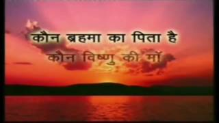 Kaun Brahma Ka Pita Hai Kaun Vishnu Ki Maa Mujhko De Bata