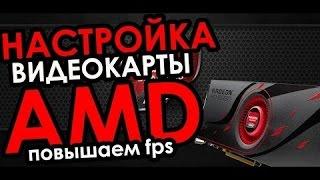Настройка видеокарты Radeon под все игры )