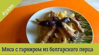 Мясо с гарниром из сладкого перца. Очень простой рецепт.