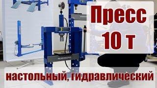 Гидравлический настольный пресс SkyRack SR-41910 от компании Karcher и Nilfisk Alto - видео