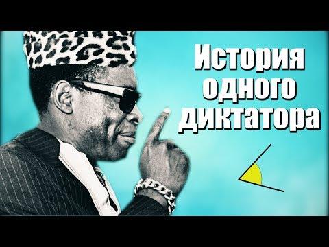 История одного диктатора: Мобуту Сесе Секо | Путинизм как он есть #1