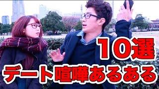 【実験】デート中の喧嘩あるある10選やってみた!【恋愛あるある】 - YouTube