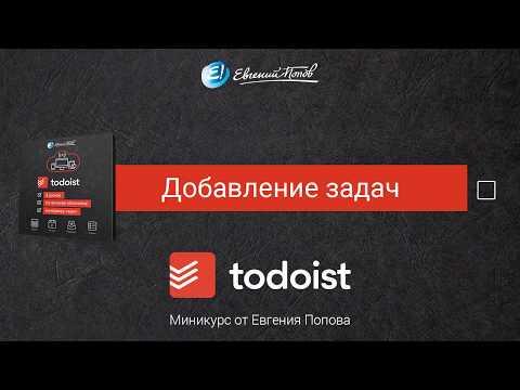 Видеообзор Todoist