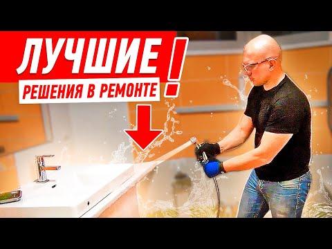Лучшие решения в евроремонте квартиры. Алексей Земсков