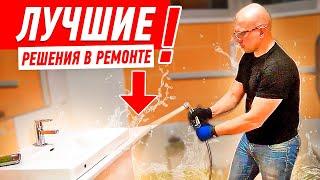 27 лучших решений в ремонте квартиры. Алексей Земсков