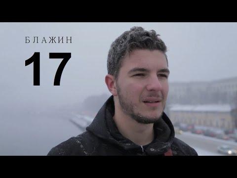БЛАЖИН - 17 (acoustic)
