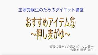 宝塚受験生のダイエット講座〜おすすめアイテム⑤押し麦がゆ〜