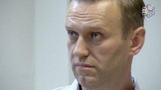 К юбилею Путина: Навальный за решеткой