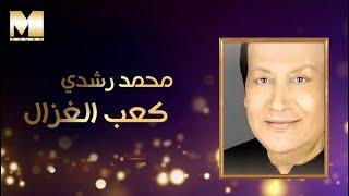 تحميل اغاني Mohamed Roshdy - Ka'ab El Ghazal (Audio) | محمد رشدى - كعب الغزال MP3