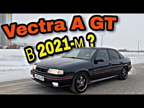 Опель ВПЕЧАТЛЯЕТ! Обзор Vectra A GT в 2021-м! Не вздумай с ним гоняться! ОСОБЕННОСТИ и фишки модели