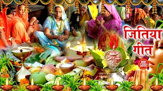 जितिया त्योहार व्रत गीत || भुखब खर जितिया व्रत || Anshu Priya Jitiya Vrat Geet 2020