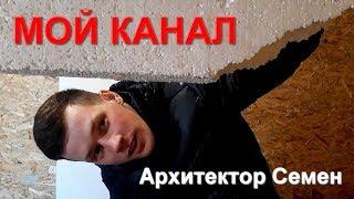 Тизер Канала  - Архитектор Семен