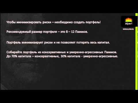 Бинарные опционы отзывы реальные видео