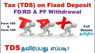 How to avoid TDS in Fixed Deposits தமிழில் | Form 15G & Form 15H how to fill?