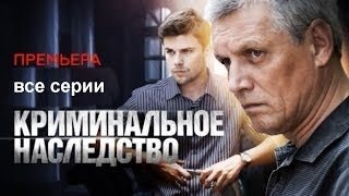 Криминальное наследство фильм  2015 русские боевики 2015 новинки  boeviki russkie