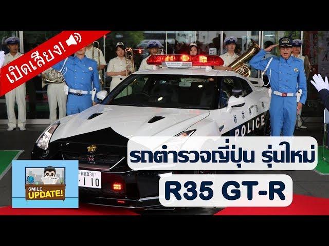 Smile Update: Nissan R35 GT-R