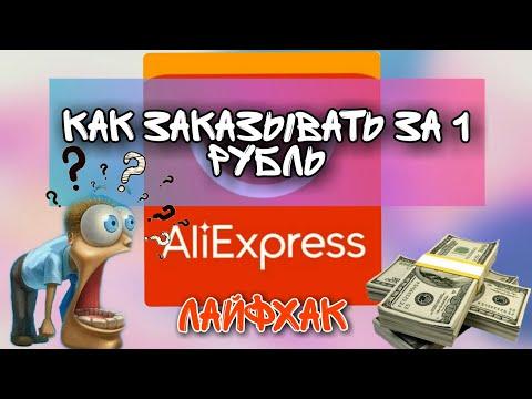 Как бесплатно заказывать с AliExpress. За монеты Али. ЛАЙФХАК 👍