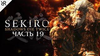 Прохождение Sekiro: Shadows Die Twice   Часть 19: Филин Отец из воспоминаний