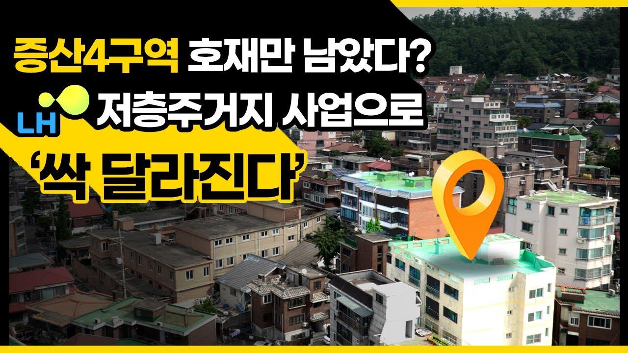4천가구짜리 아파트로 싹달라질 '이곳'...30% 추가 수익률까지?