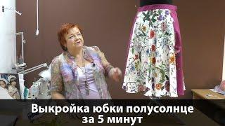 Юбка полусолнце выкройка за 5 минут Как сшить юбку полусолнце своими руками Мастер класс по пошиву