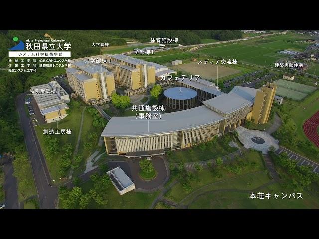 秋田県立大学 システム科学技術学部(本荘キャンパス)