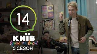 Киев днем и ночью - Серия 14 - Сезон 5