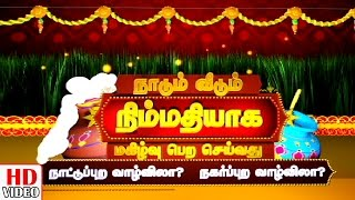 Pongal Special Pattimandram | Dindigal I Leoni | 15/01/2016