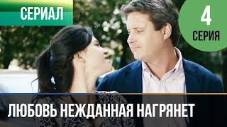 ▶️ Любовь нежданная нагрянет 4 серия - Мелодрама | Русские мелодрамы