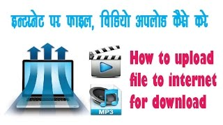 Internet Par File, Mp3, Videos Kaise Upload Kare - Step by Step In Hindi