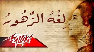 Loghat El Zohor - Umm Kulthum لغه الزهور - ام كلثوم تحميل MP3