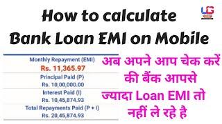 How to calculate Bank Loan EMI | Loan EMI calculator | Interest on Loan