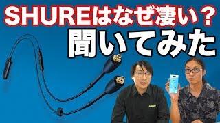 【インタビュー】SHUREワイヤレスケーブル「RMCE-BT2」はどうして音が良いのかメーカーの人に聞いてみた。