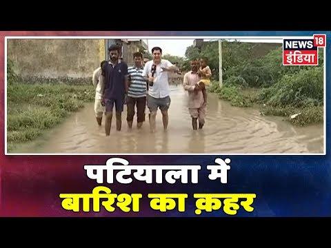 Punjab: पटियाला में बारिश से सड़क तालाब बन गई, लोंगों के घरों में घुसा पानी, छत पर रहने को मजबूर