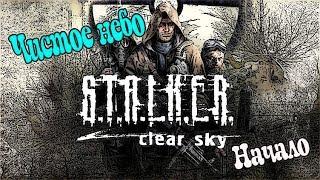 Прохождение S.T.A.L.K.E.R. Чистое Небо / Сталкер Чистое небо Прохождение [Болото] #1