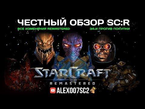Честный обзор StarCraft: Remastered - ЗА и ПРОТИВ покупки