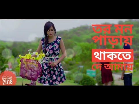 Tor Mon Paray    তর মন পাড়ায়   Bangla new song 2018   