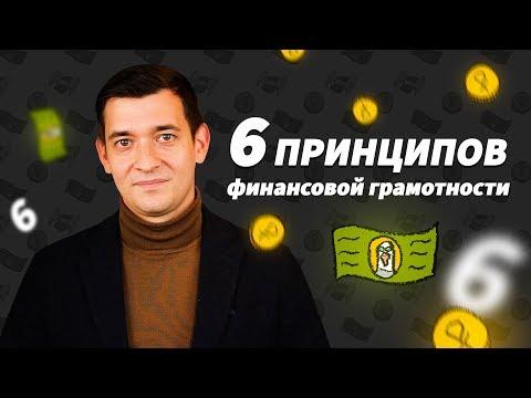 6 принципов финансовой грамотности