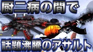 【荒野行動】デスサイズに1万円かけるバカがこちらですwwwwww【バカ課金】