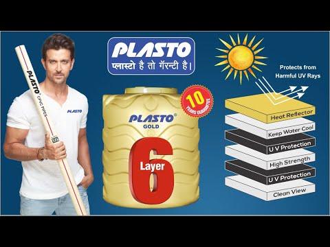 Plasto Water Storage Tank