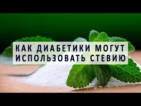 Как могут использовать стевию больные сахарным диабетом